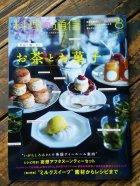 他の写真1: 日本の紅茶 べにふうき ティーバッグ 2g15個入り