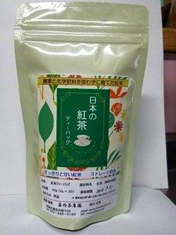 画像1: 日本の紅茶 やぶきた ティーバッグ 2g15個入り
