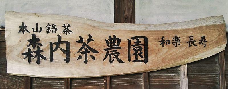 森内茶農園 【こだわりの小さなお茶農家】